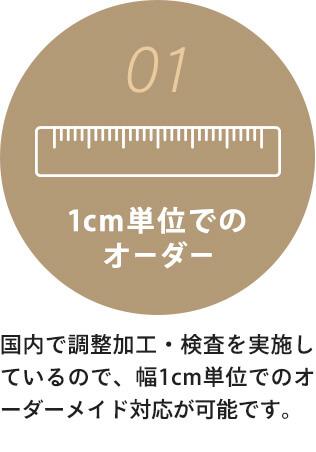 ウッド ブラインド 1cm単位
