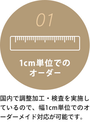 01 1cm単位でのオーダー