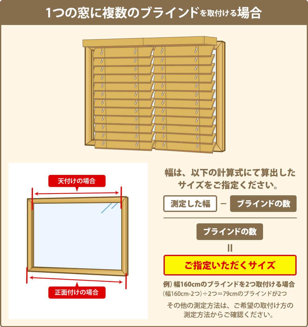 1つの窓に複数のブラインドを取付ける場合