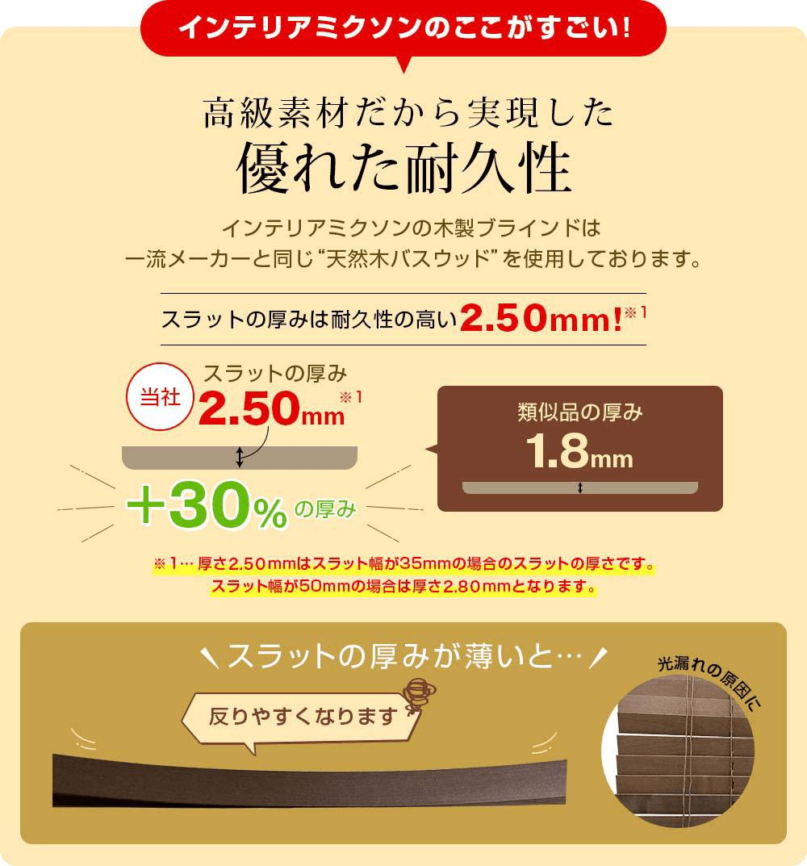 ブラインド 木製 耐久性