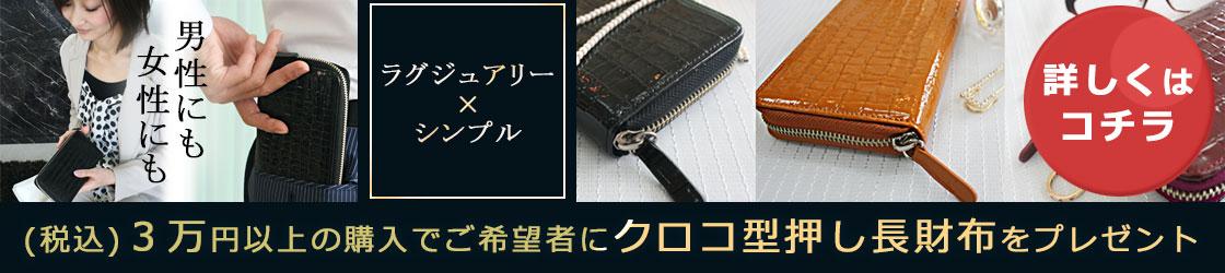 財布プレゼント
