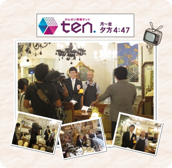 情報ネットten.に 放送!