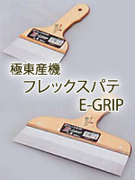 極東産機E-GRIP