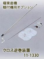 クロス逆巻装置 11-1330