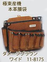 極東産機 本革腰袋 ダメージブラウン ワイド 11-8175