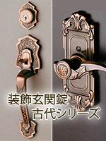 装飾錠古代