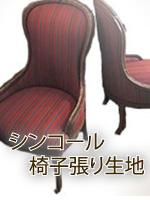 シンコール椅子張り生地
