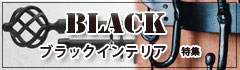 ブラックインテリア