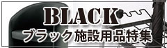 ブラック施設用品
