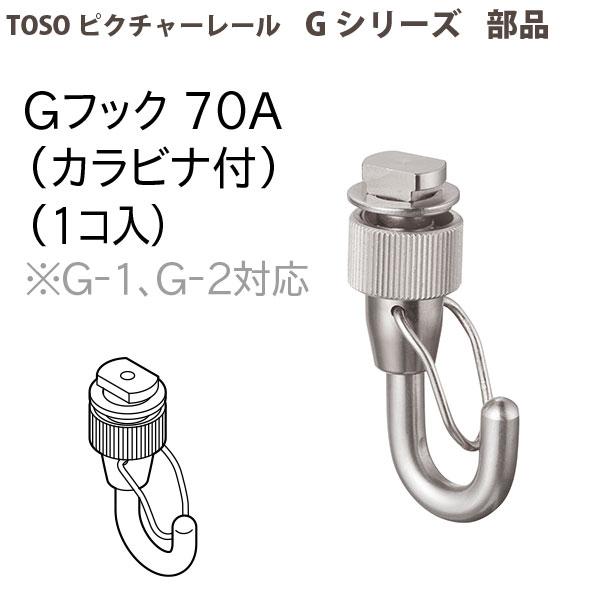 Gフック70A