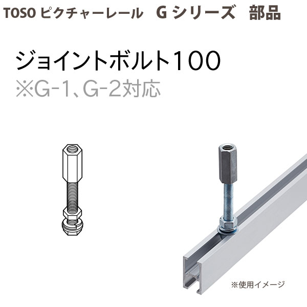ジョイントボルト100