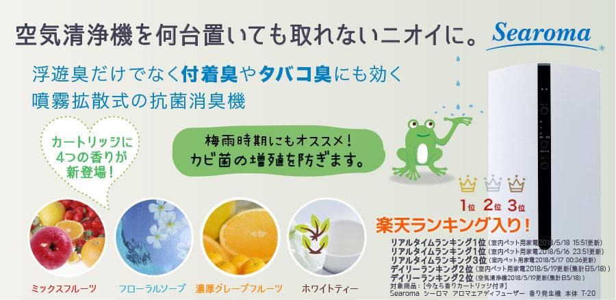 抗菌消臭機シーロマに4つの香りが新登場!