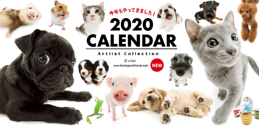 2020 THE DOG THE CAT カレンダー