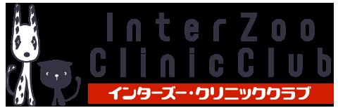 InterZoo Clinic Club インターズー・クリニッククラブ