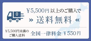 5,000円以上ご購入の方送料無料