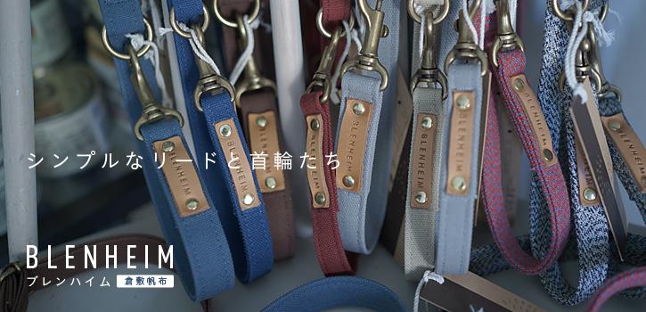 倉敷帆布を使ったシンプルな首輪、胴輪、リード