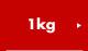 馬アキレスロング1kg