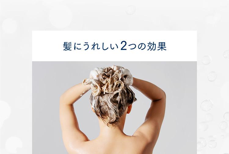 髪にうれしい2つの効果