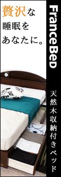 フランスベッド棚収納付きベッド