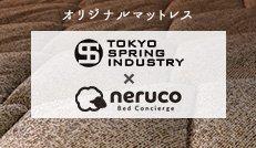 東京スプリング工業マットレス