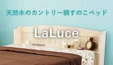 ラルーチェすのこベッド