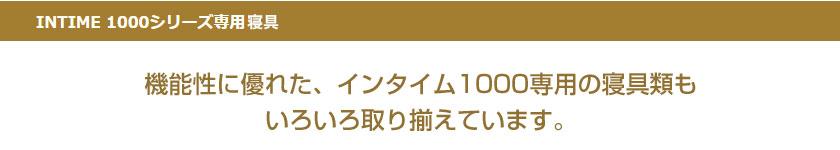 インタイム1000シリーズ専用寝具類