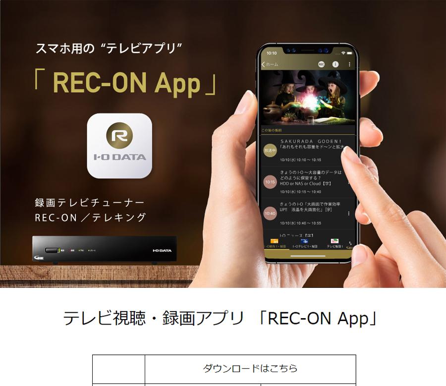 テレビ視聴・録画アプリ 「REC-ON App」