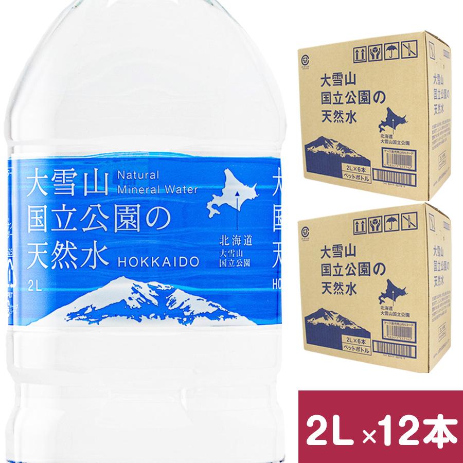 大雪旭岳源水 2L(2リットル) 12本(6本入2ケース)
