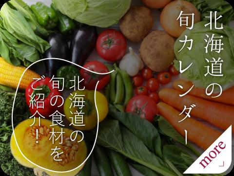 北海道の旬カレンダー
