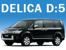 デリカ D5