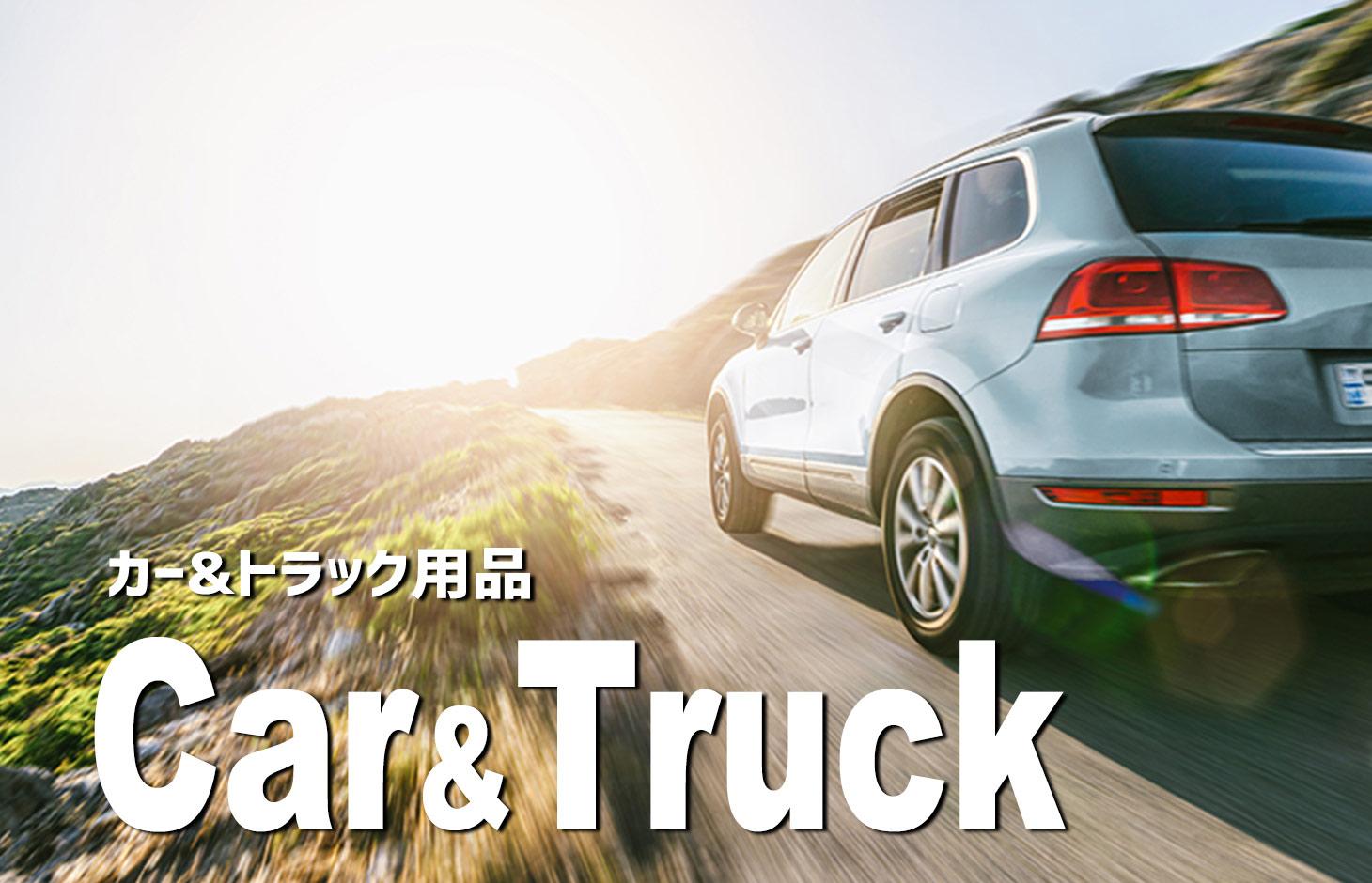 カー&トラック用品 Car&Truck
