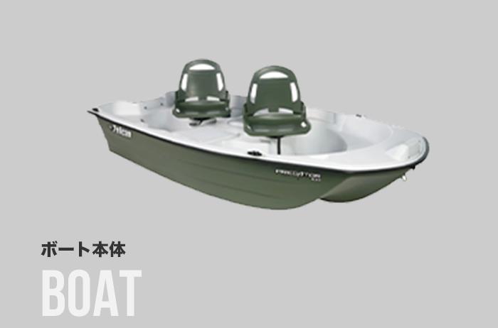 ボート本体
