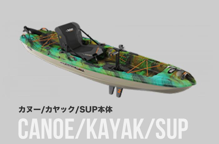 カヌー/カヤック/SUP本体