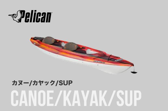 ペリカン カヌー/カヤック/SUP本体