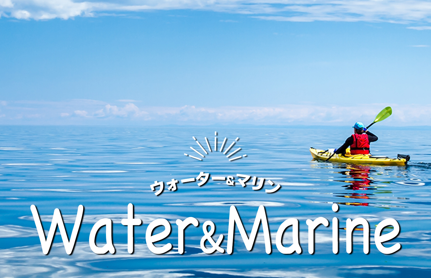ウォーター & マリン