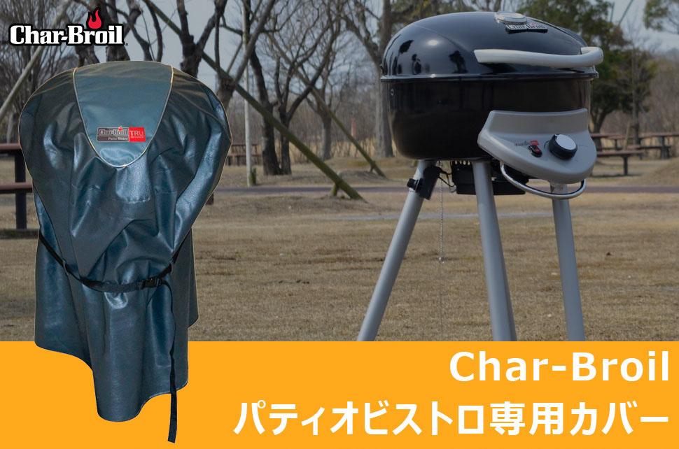 Char-Broilチャーブロイル 2バーナー専用オールシーズンカバー