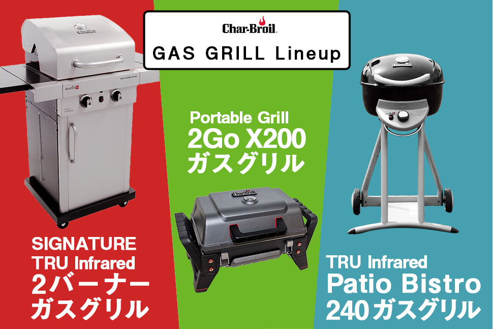 GAS GRILL Lineup