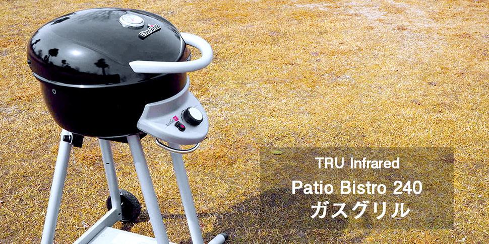 TRU Infrared Patio Bistro 240 ガスグリル