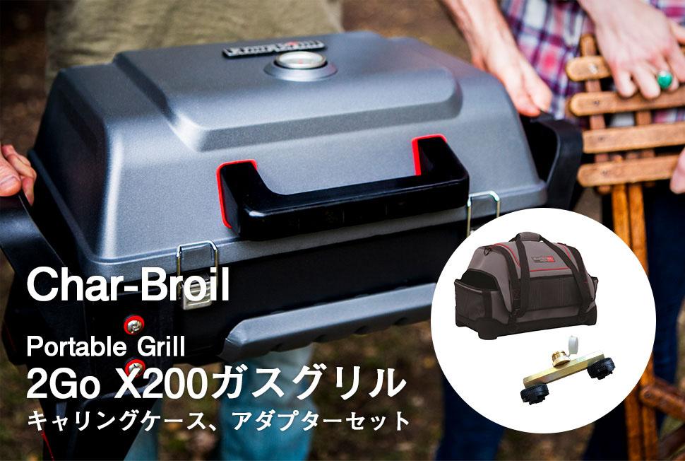 Portable Grill 2Go X200ガスグリル