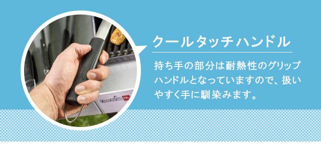 クールタッチハンドル持ち手の部分は耐熱性のグリップハンドルとなっていますので、扱いやすく手に馴染みます。
