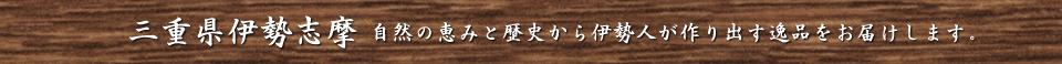 三重県伊勢志摩 自然の恵みと歴史から伊勢人が作り出す逸品をお届けします。