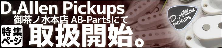 ギターパーツならイシバシ楽器御茶ノ水本店AB-Parts