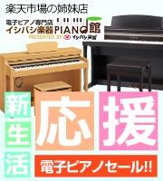 電子ピアノ専門店イシバシ楽器ピアノ館