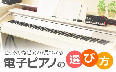 ピッタリなピアノが見つかる『電子ピアノの選び方』