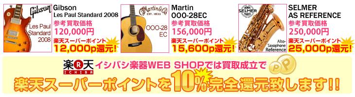 イシバシ楽器WEBSHOPでは買取成立で楽天ポイント10%完全還元致します