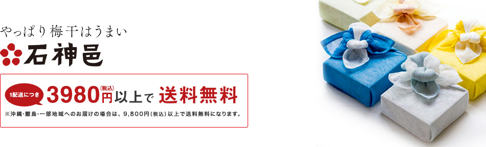 石神邑オンラインショップ楽天市場店
