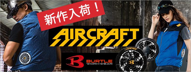 バートル/BURTLE 新作 空調服