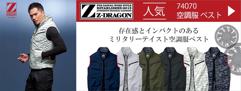 Z-DRAGON/ジィードラゴン 人気 空調服