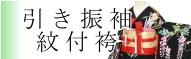 引き振袖紋付袴セット
