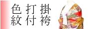 色打掛紋付袴セット